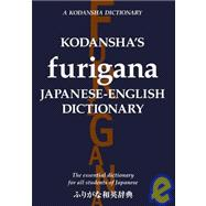 Kodanshas Furigana Japanese-English Dictionary