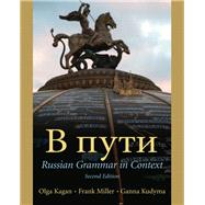 V Puti Value Pack (includes Reference Grammar for V Puti, Student Activities Manual and Oxford New Russian Dictionary)